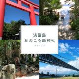 【淡路島 おのころ島神社】縁結び・婚活・妊活の聖地
