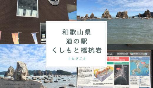 【和歌山 道の駅くしもと橋杭岩】奇岩怪石はなぜできた?!空海伝説の地への旅