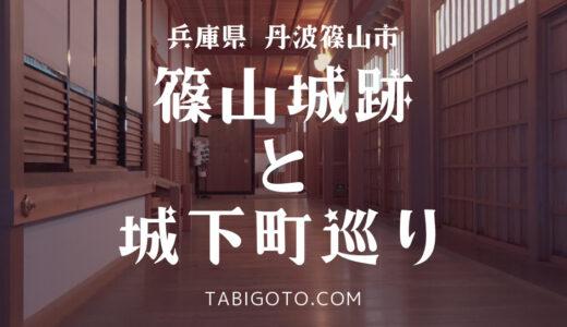 【京都府 篠山城跡】丹波篠山市〜大河ドラマの舞台は観光もグルメも魅力的