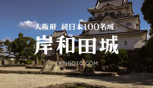【大阪府 岸和田城】南大阪の拠点〜桜の名所 見所もたくさん【大阪府岸和田市】