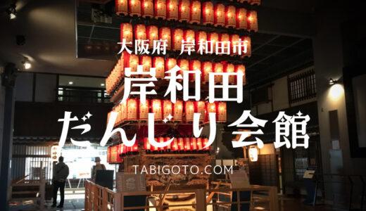 【大阪府 岸和田だんじり会館】迫力ある祭りが100倍楽しくなる情報満載!