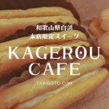 【本店限定スイーツ】和歌山県白浜でしか食べられない「生かげろう」購入レビュー