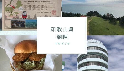 【和歌山 潮岬】本州最南端〜展望台から地球の丸さが実感できる旅