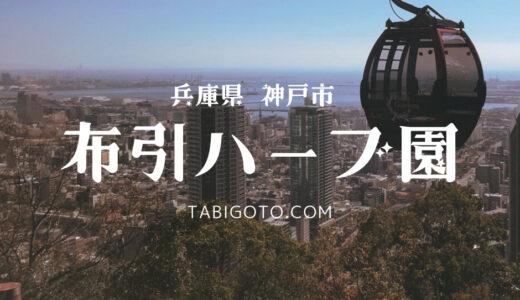 【神戸市】布引ハーブ園へのアクセス・ランチや駐車場情報など