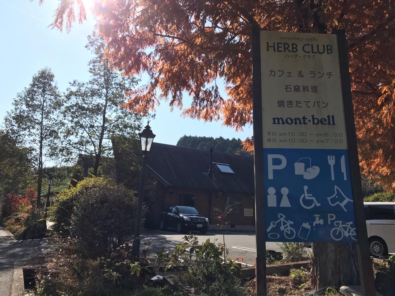 たびごと 鬼滅の刃 聖地 奈良県 ハーブクラブ
