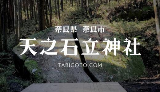 【鬼滅の刃 聖地】一刀石が祀られる天之石立神社に行ってみた!【奈良県奈良市柳生町】