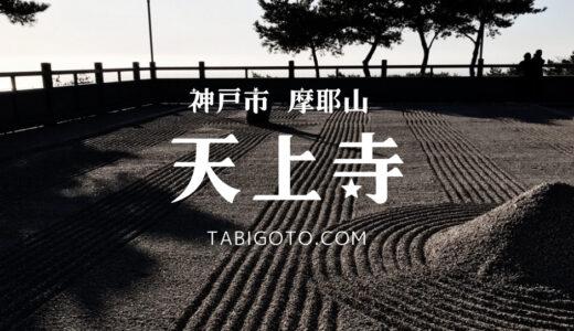 【女性のパワースポット】摩耶山天上寺へのアクセス・情報【兵庫県神戸市】