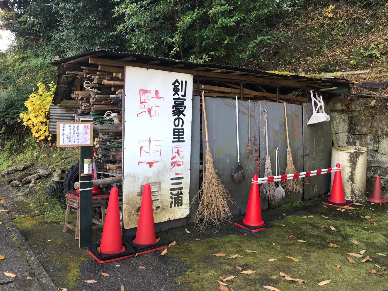 たびごと 鬼滅の刃 聖地 奈良県 一刀石 天之石立神社