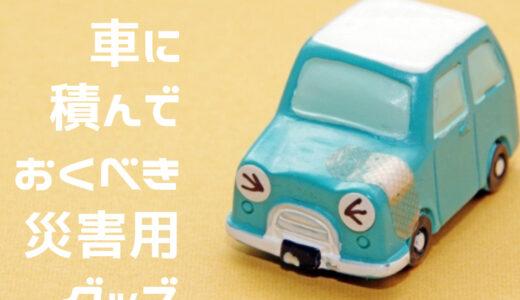 【車内用】車に載せておくべき災害時に役立つグッズ【安心のために】