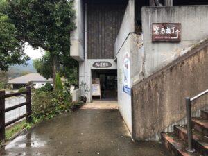 たびごと 兵庫県丹波篠山市 陶芸 陶器 丹波立杭焼 陶の里
