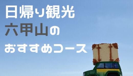 【神戸市六甲山系】ドライブ日帰り観光コース【女子旅・デートにオススメ】
