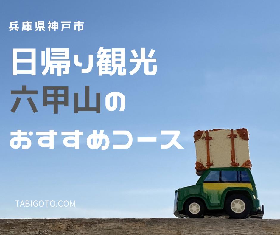 たびごと 観光コース 日帰り 六甲山
