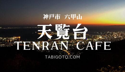 【神戸六甲山】天覧台&TENRAN CAFEで絶景旅【昼間も夜景も】