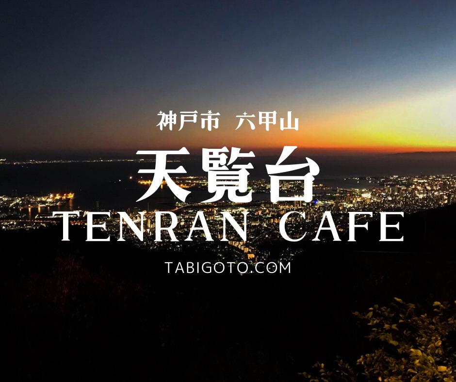 たびごと 神戸 六甲山 天覧台 TENRANCAFE