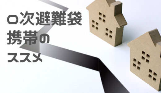 【防災用品】私物公開!0次避難袋のススメ【安全に帰宅するために】