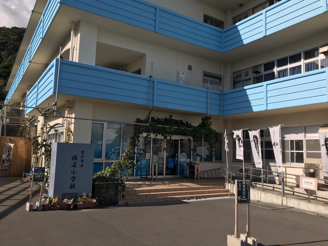 たびごと むろと廃校水族館 高知県